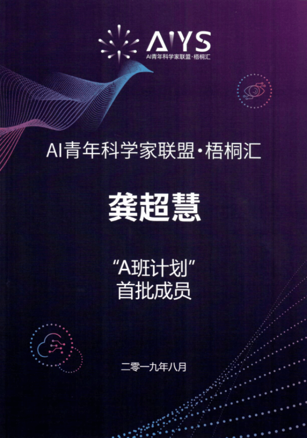 "AI青年科学家联盟·梧桐汇 ""A班计划""首批成员"