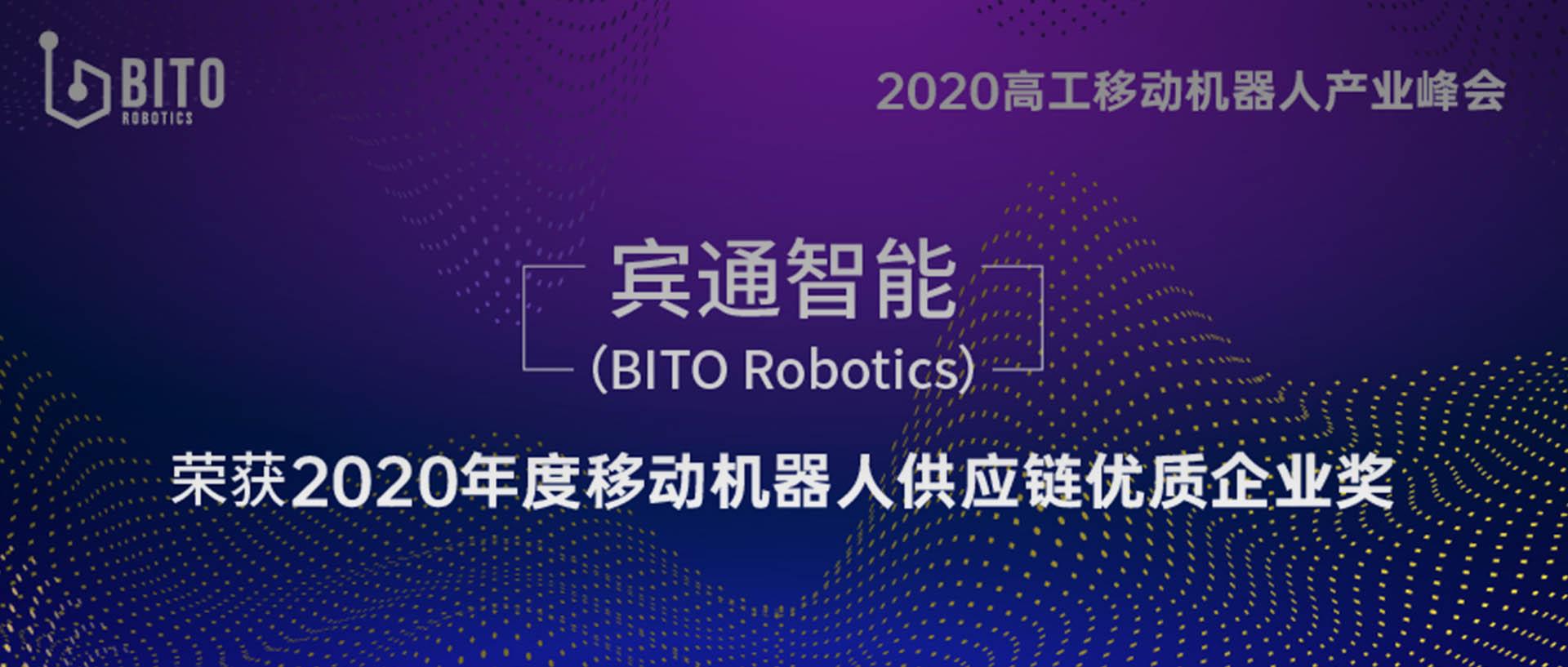 祝贺!又获奖!宾通智能(BITO Robotics)荣获2020年度移动机器人供应链优质企业奖