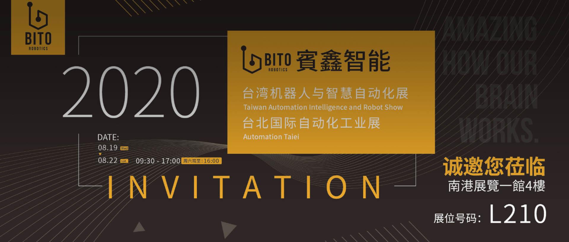 展会预告|宾鑫智能亮相2020台北自动化展 8月我们等你,共赴台湾之约
