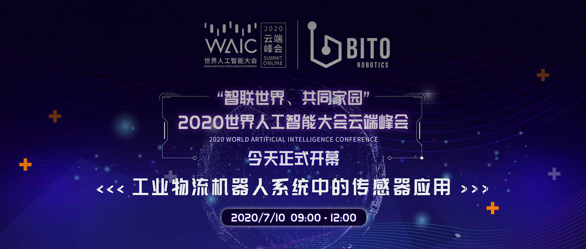 WAIC 世界人工智能大会大幕开启!BITO邀您进入智联新世界!