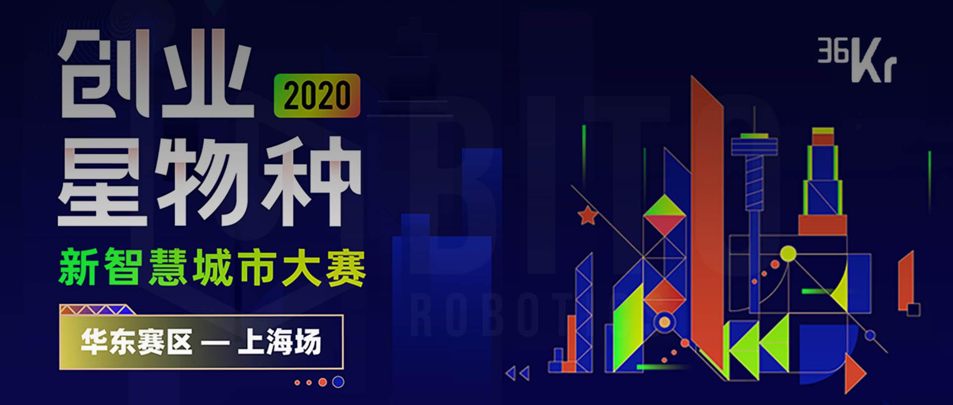 喜讯 | 宾通智能荣获36氪2020创业星物种 新智慧城市大赛-华东赛区上海站-第一名
