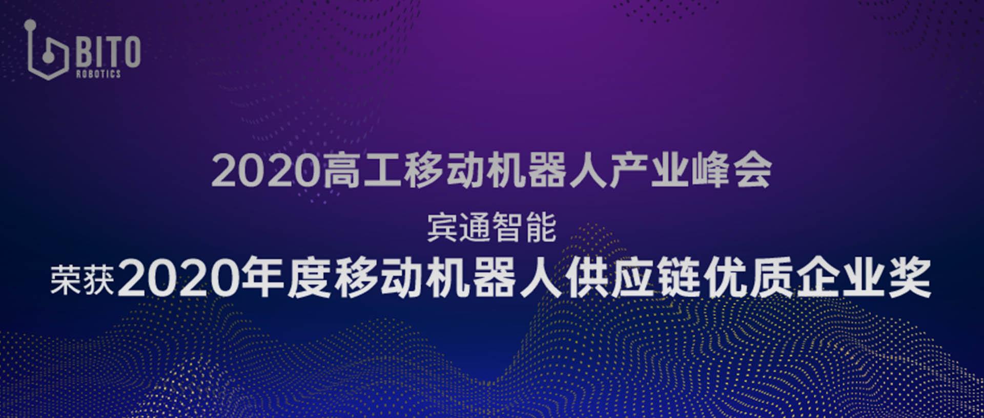 点赞!宾通智能荣获2020年物流技术装备推荐品牌奖