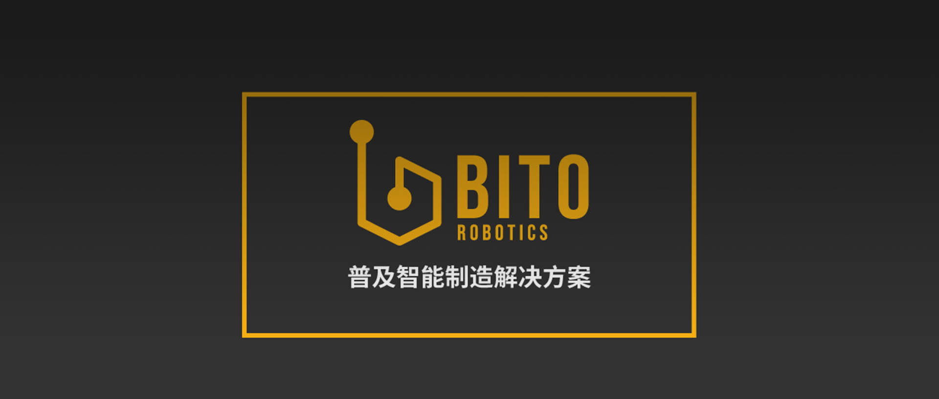"BITO受邀参加闵行区""创新驱动制造企业转型升级""交流活动"