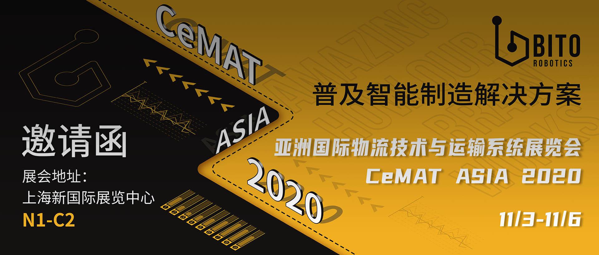 @所有人 这里有CeMAT ASIA 2020亚洲物流展邀请函等待查收