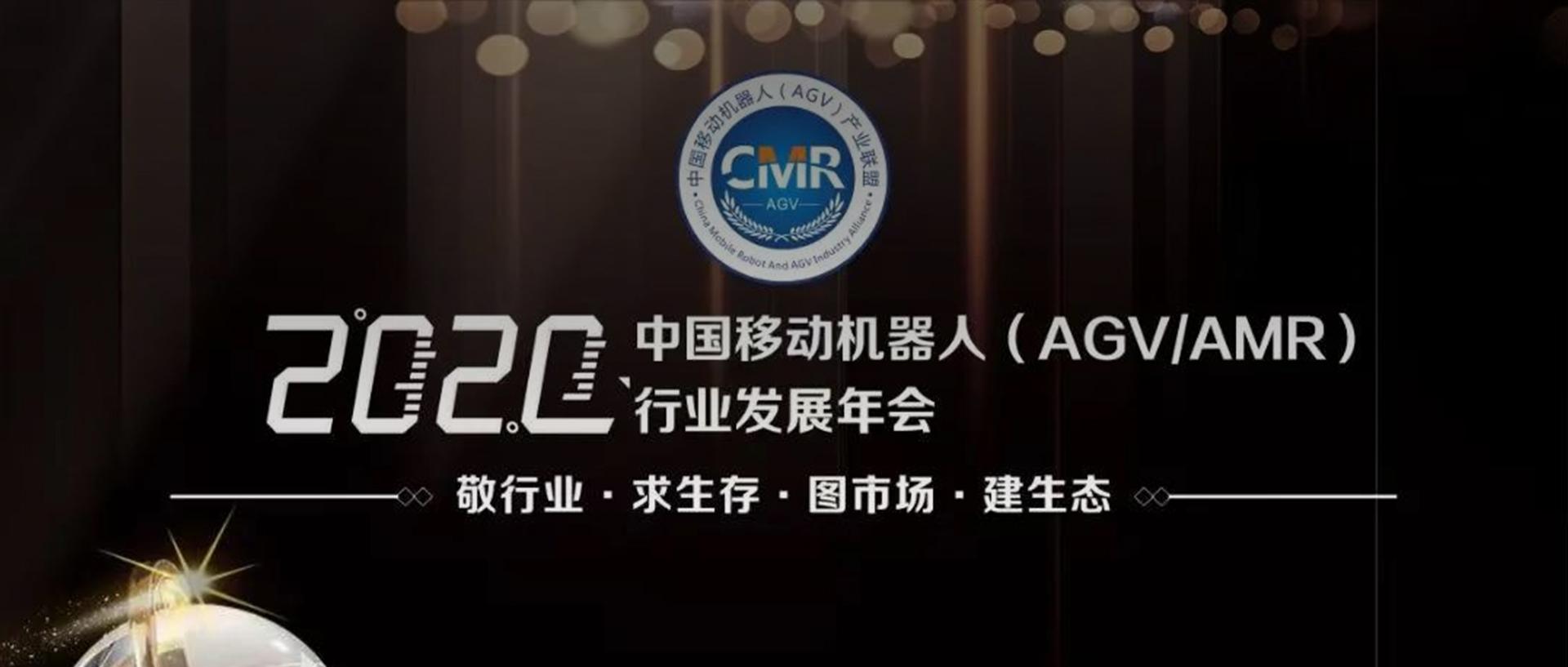 宾通智能受邀出席2020中国移动机器人(AGV/AMR)行业发展年会,迸发制造新势能
