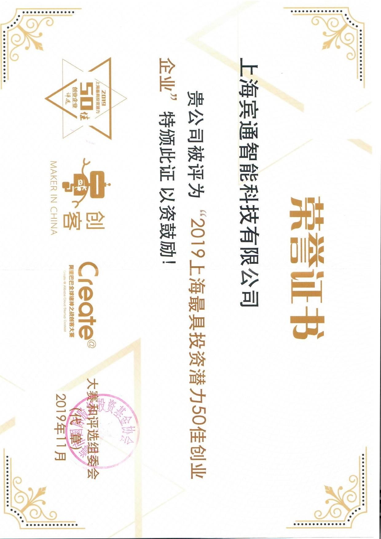 2019年度上海最具投资潜力50佳创业企业