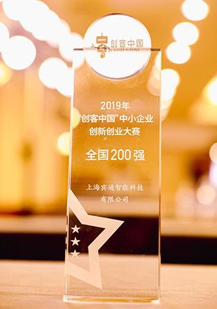 """2019年度""""创客中国""""中小企业创新创业大赛全国200强"""