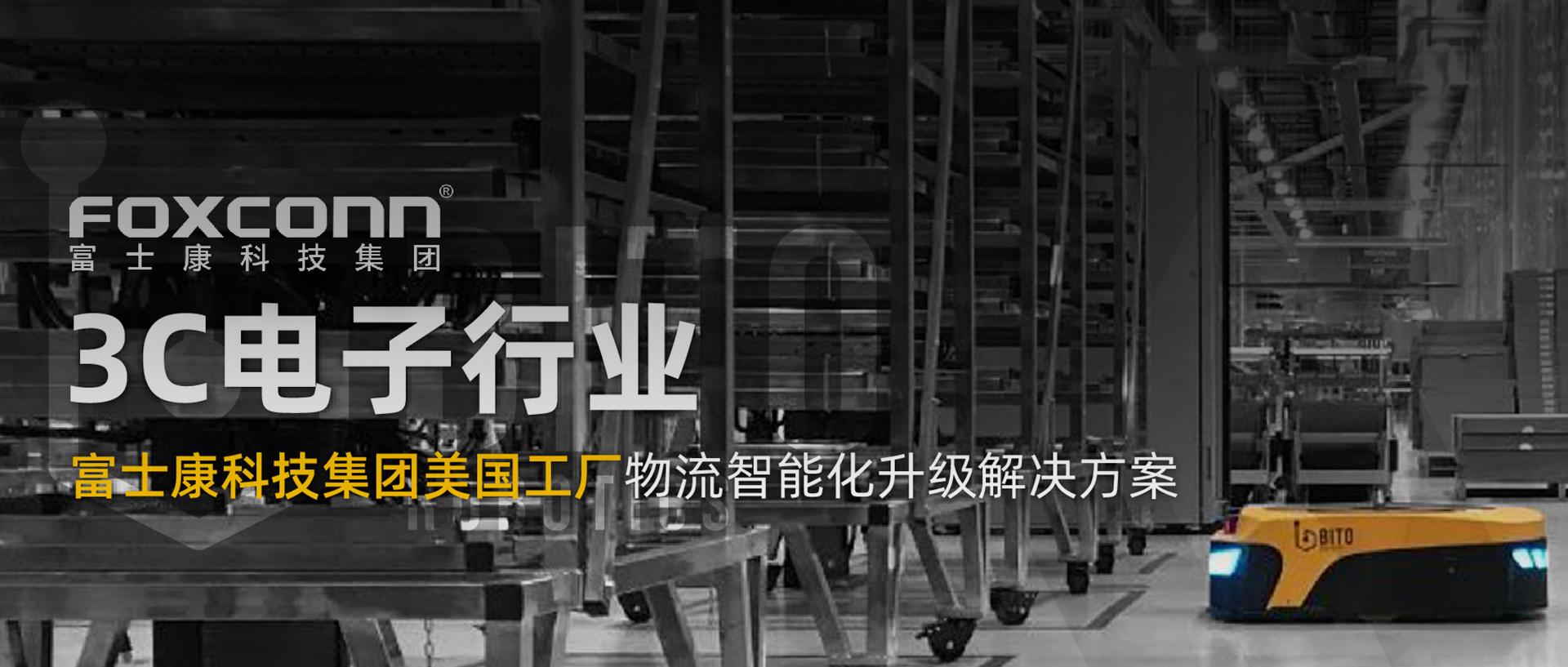 3C电子行业案例 | 富士康科技集团美国工厂物流智能化升级解决方案