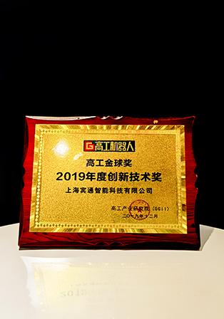 高工金球奖--2019年度创新技术奖