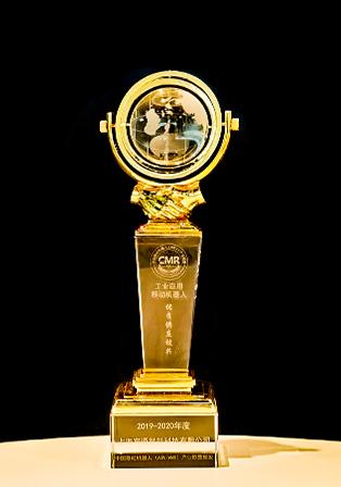 2019-2020年度工业移动机器人优质供应链奖