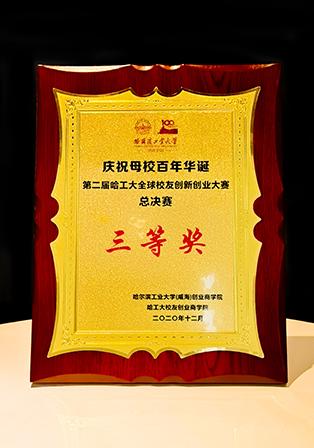 第二届哈工大全球校友创新创业大赛总决赛--三等奖