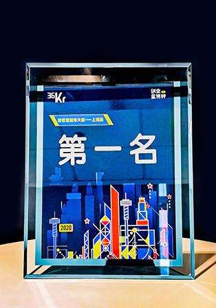 """2020年度""""创业星物种""""新智慧城市大赛上海站第一名"""