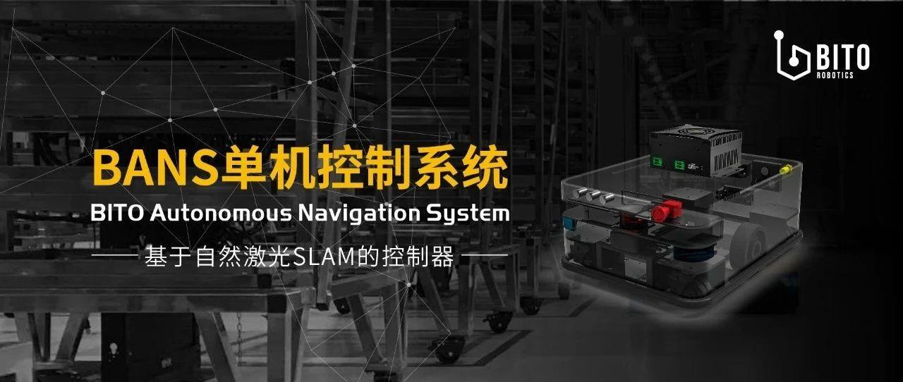 BANS单机控制系统-基于自然激光SLAM导航方式的控制器