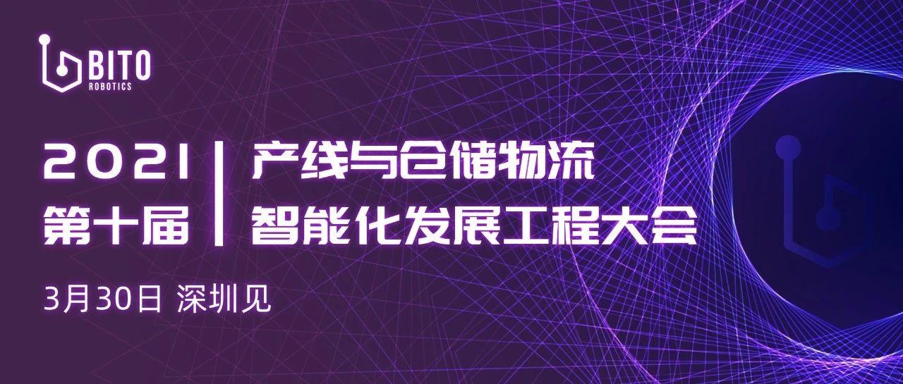 宾通AI智能决策解决方案赋能产线与仓储物流智能化升级