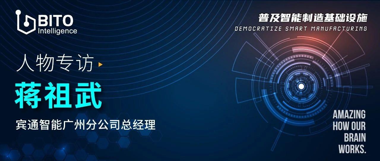 专访宾通智能蒋祖武:效率是竞争力的根本,平台级产品市场优势明显