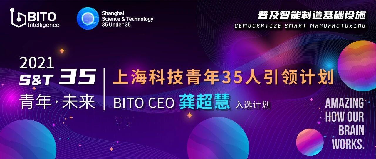 """2021""""上海科技青年35人引领计划""""昨晚举行颁奖典礼BITO CEO龚超慧荣耀入选,张文宏等大咖前来交流分享"""