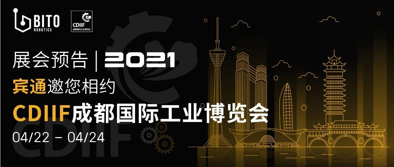 展会预告 | 宾通邀您相约2021 CDIIF成都国际工业博览会