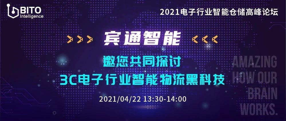 宾通智能将受邀参加2021电子行业智能仓储高峰论坛并发表主题演讲