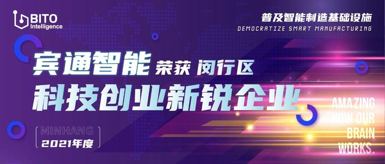 """宾通智能成功入选""""2021年度闵行区科技创业新锐企业"""""""
