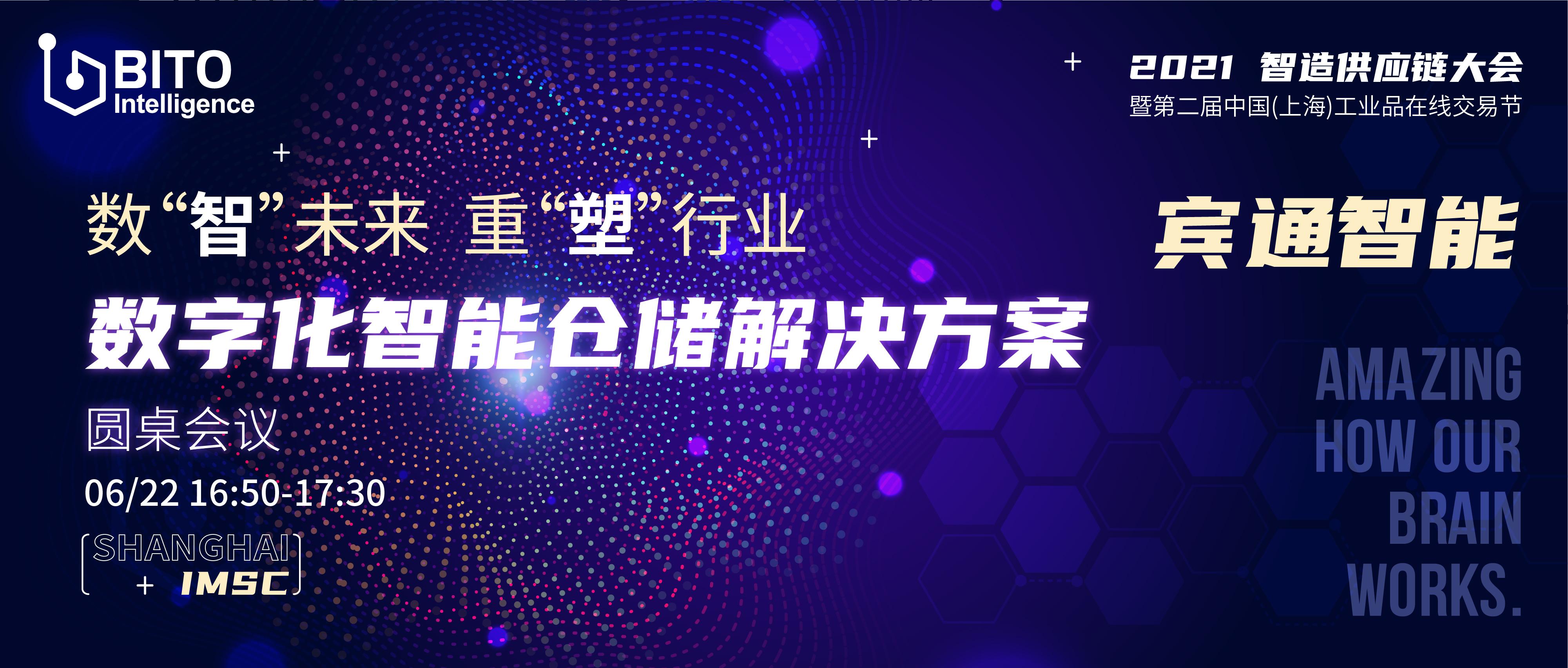 宾通智能受邀参加IMSC 2021智造供应链大会