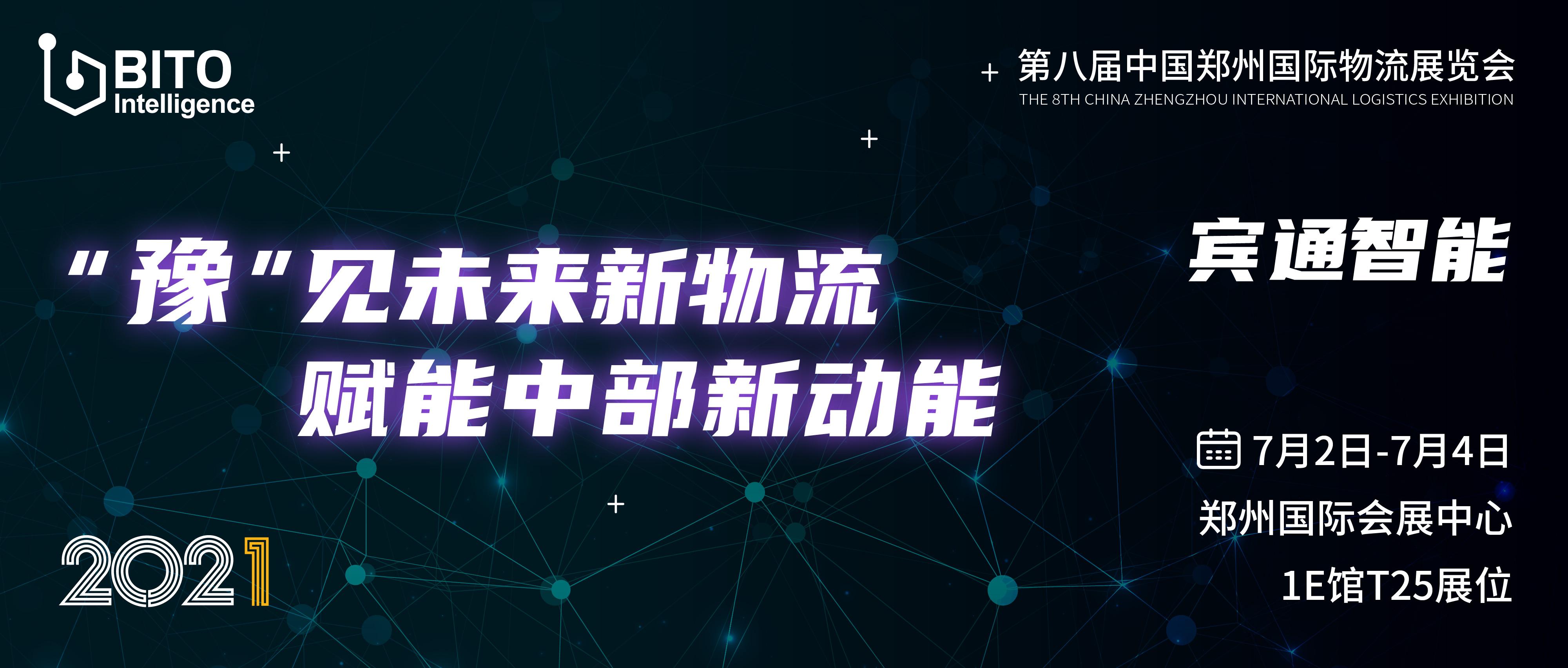展会预告 | 宾通智能首次出征2021中国郑州国际物流展览会