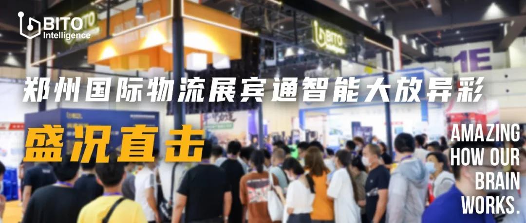 展会进行时|郑州国际物流展宾通智能大放异彩,盛况持续现场直击