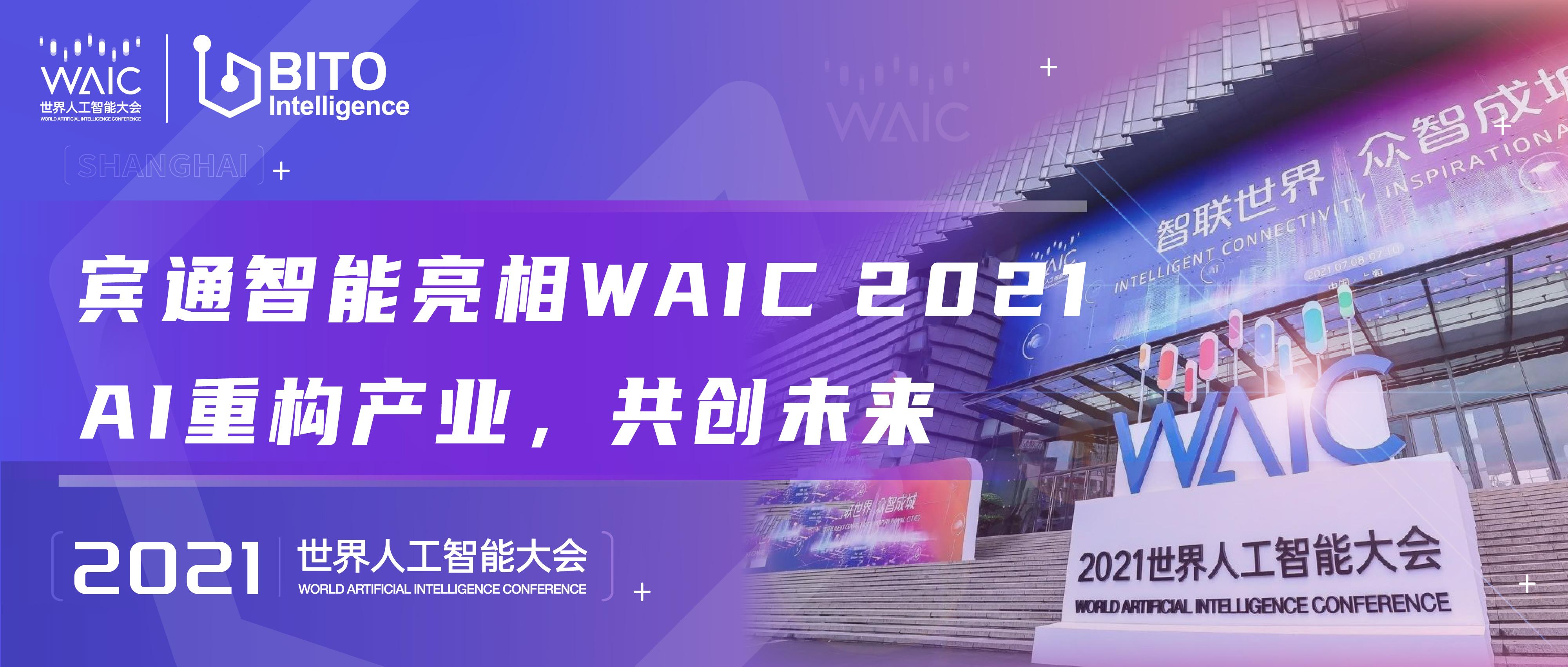 宾通智能亮相WAIC 2021,AI重构产业,共创未来