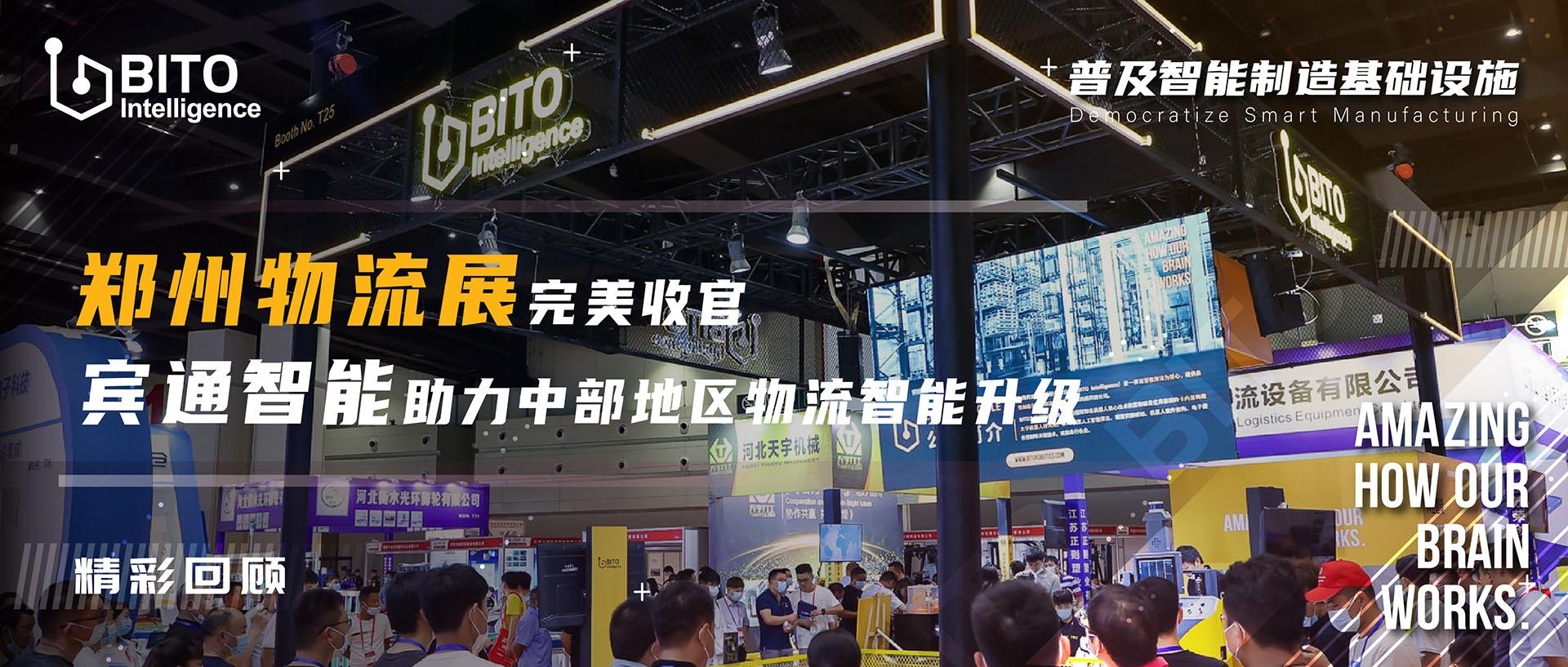 精彩回顾   郑州物流展完美收官,宾通智能助力中部地区物流智能升级
