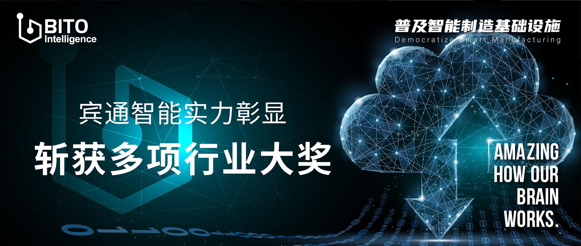 荣耀加冕 宾通智能斩获多项行业大奖,助力制造业智能升级