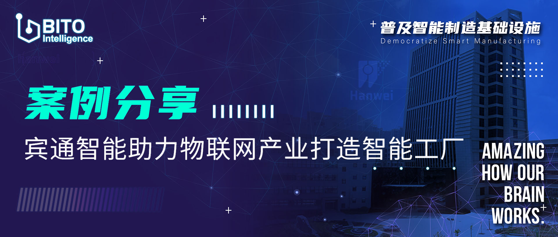 案例分享   宾通智能助力物联网产业打造智能工厂
