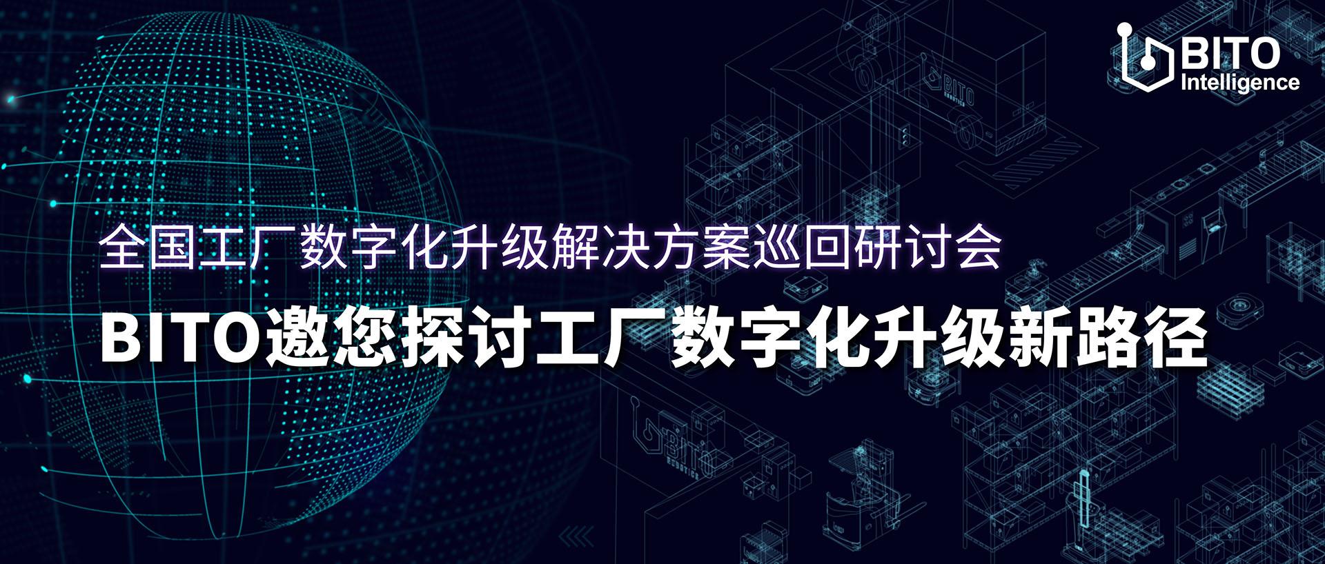 活动预告 宾通智能邀您探讨工厂数字化升级解决方案