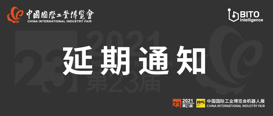 第二十三届中国国际工业博览会延期通知
