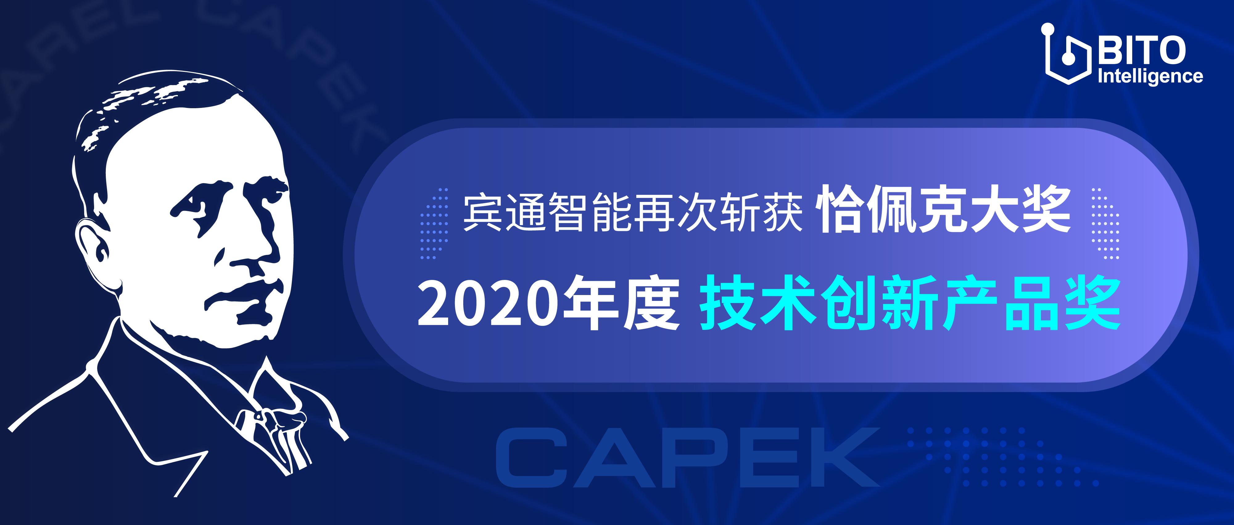 宾通智能再次斩获恰佩克大奖-2020年度技术创新产品奖