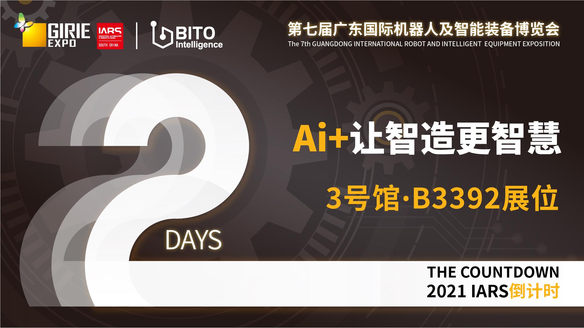 第七届广东国际机器人及智能装备博览会倒计时2天