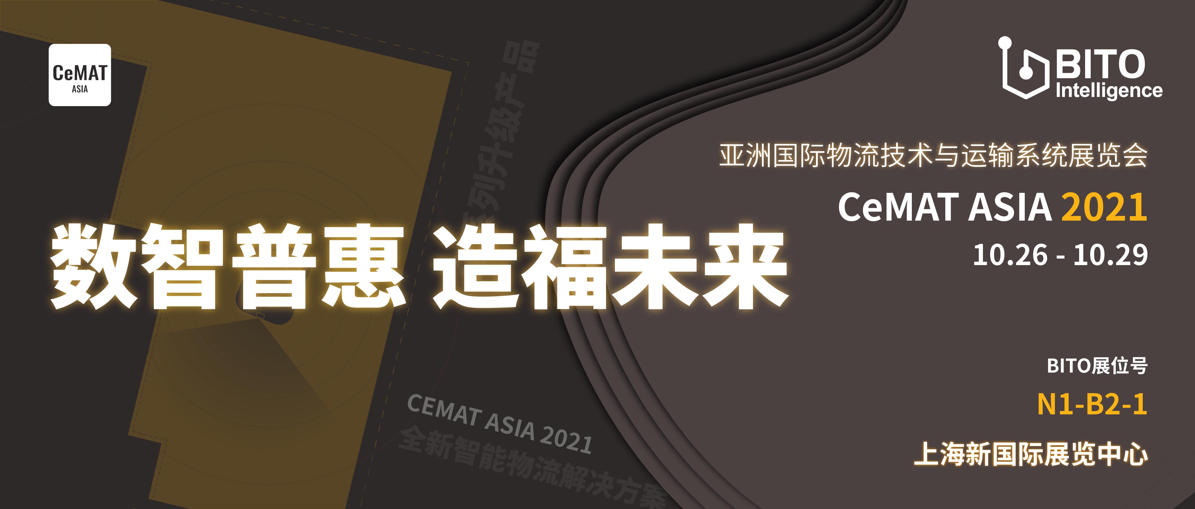 2021 CeMAT ASIA 破圈而出 BITO强势回归